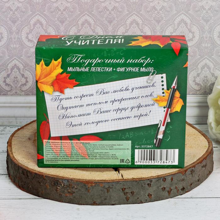 """Подарочный набор """"С днём учителя!"""": мыльные лепестки, 6 шт. и мыло в форме пирожного, 3 шт."""