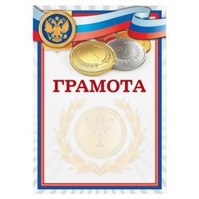 Грамота спортивная, серия 006 21х29,5 см Ош
