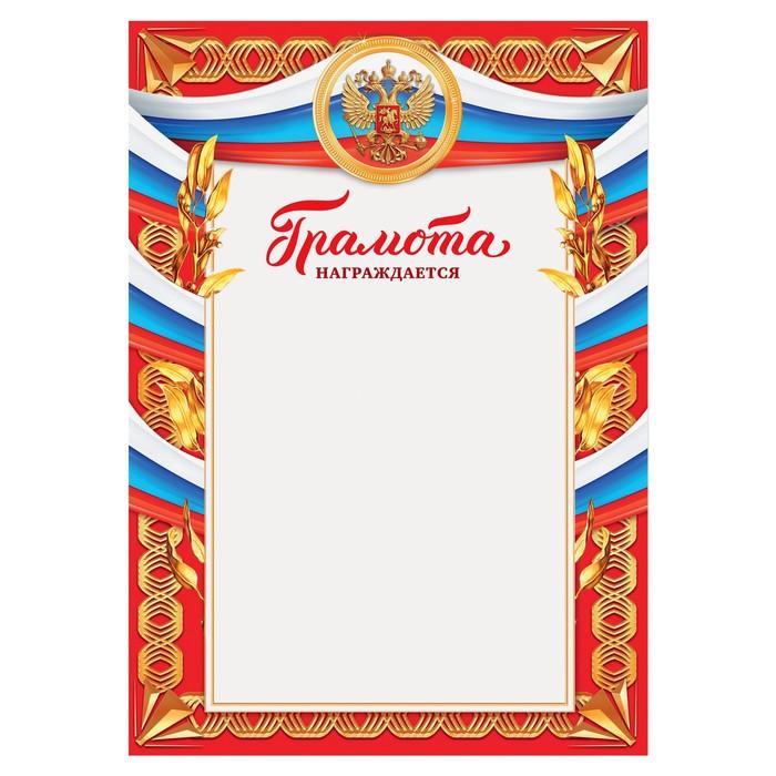 """Грамота классическая """"Награждается"""""""