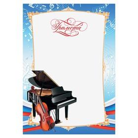 Diploma of school Music