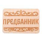 "Табличка банная ""Предбанник"", 15 х 10 см"