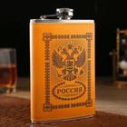 """Фляжка 270 мл """"Россия"""", герб в рамочке, светло-коричневая, 9.5х2х14.5 см"""