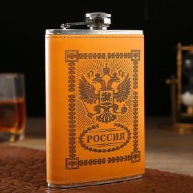 Фляжка 270 мл «Россия», герб в рамочке, светло-коричневая, 9.5х2х14.5 см Ош