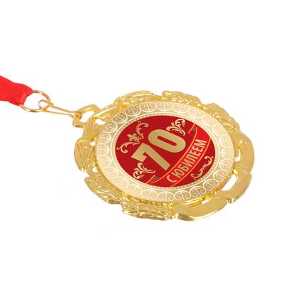 """Медаль """"С Юбилеем 70"""", диам. 6,5 см"""