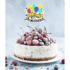 """Топпер в торт """"С днем Рождения""""шарики"""