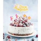 """Украшение для торта """"С Днем рождения"""" малышка (набор топпер+ 4 шпажки)"""