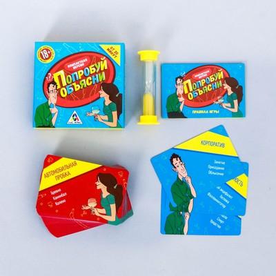 Игра для веселой компании «Попробуй объясни», компактная версия