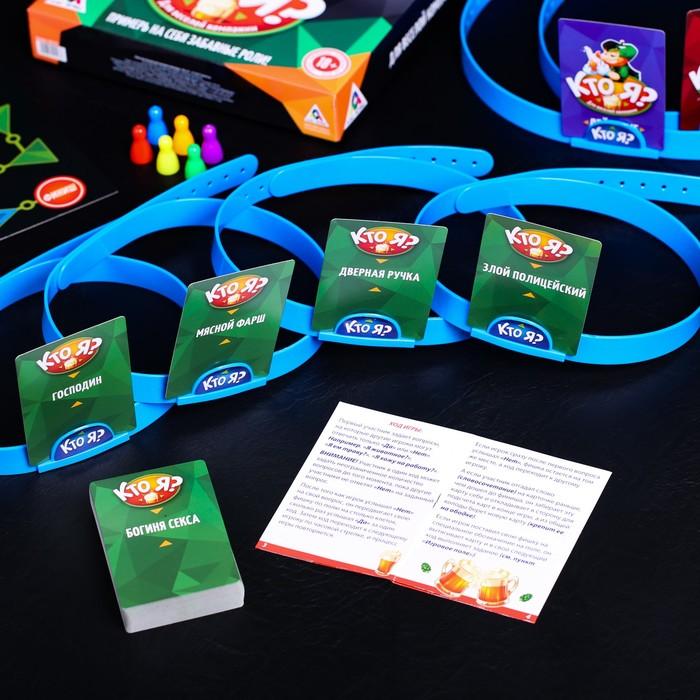 Настольная игра для веселой компании «Кто я?»