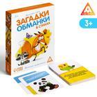Развивающая игра «Загадки-обманки в стихах. Животные»