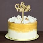 """Украшение для торта """"С Новым годом!"""" звездочки"""