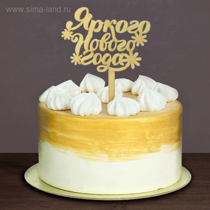 """Decoration for the cake """"Bright New year!"""""""