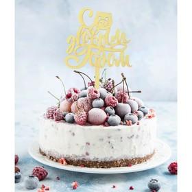 """Украшение для торта """"С Новом годом!"""" хрюшка"""