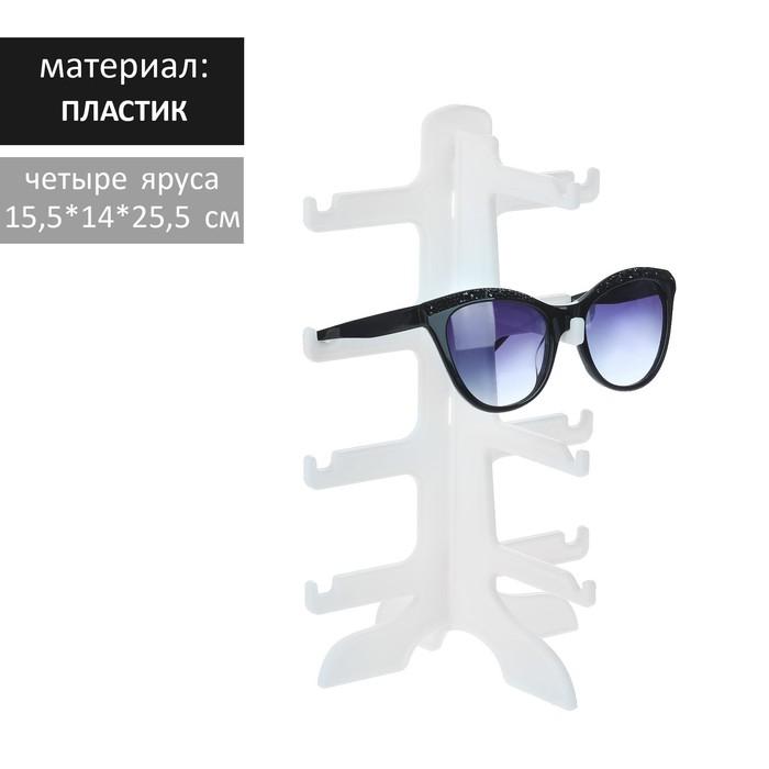 Подставка под очки 15.5*14*25,5, четыре яруса, цвет белый
