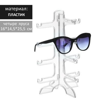 Подставка под очки 16*14.5*25,5, четыре яруса, прозрачная