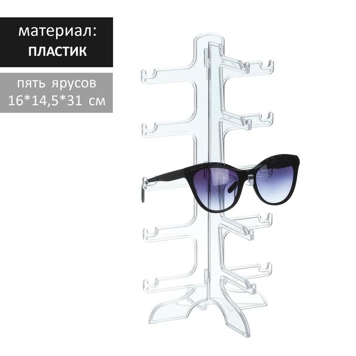 Подставка под очки 16*14.5*31, пять ярусов, прозрачная