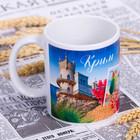 Кружка сублимация «Крым. Коллаж»