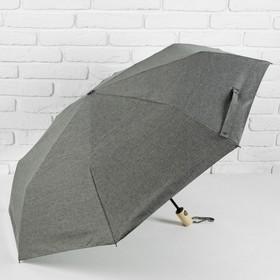 Зонт автоматический «Однотонный», 3 сложения, 8 спиц, R = 52 см, цвет серый
