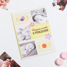 Папка для свидетельства о рождении «Коллаж», под новый формат, А4, 32 х 22,3 см