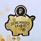"""Магнит """"Денежного года"""""""
