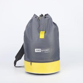 Рюкзак-торба молодёжный, отдел на шнурке, цвет серый/жёлтый