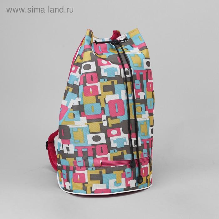 Рюкзак молодёжный, отдел на шнурке, цвет разноцветный