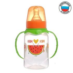 Бутылочка для кормления «Фруктовое счастье» детская классическая, с ручками, 150 мл, от 0 мес., цвет зелёный Ош