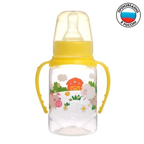 Бутылочка для кормления «Весёлая ферма» детская классическая, с ручками, 150 мл, от 0 мес., цвет жёлтый
