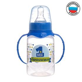 Бутылочка для кормления с ручками «Моя первая бутылочка», 150 мл, от 0 мес., цвет синий