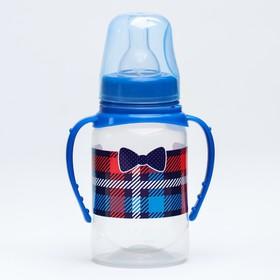 Бутылочка для кормления «Маленький босс» детская классическая, с ручками, 150 мл, от 0 мес., цвет синий