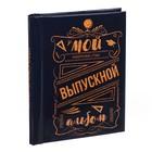 """Фотоальбом """"Мой выпускной альбом"""", 30 магнитных листов"""