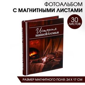 """Фотоальбом """"История нашей семьи"""", 30 магнитных листов"""