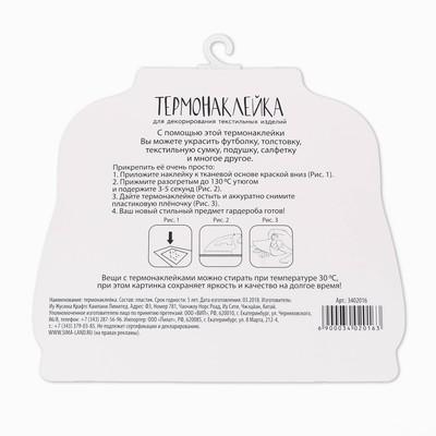 Термонаклейка для декорирования текстильных изделий «Жду чудо», 15 х 15 см
