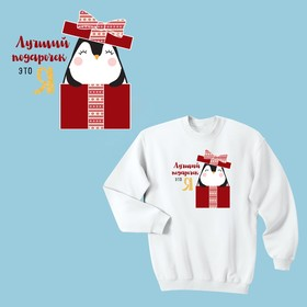 Термонаклейка для декорирования текстильных изделий «Лучший подарочек это я», 15 х 15 см Ош