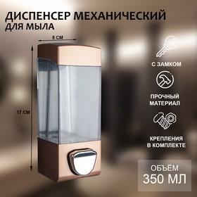 Диспенсер для жидкого мыла механический, 350 мл, пластик, цвет коричневый