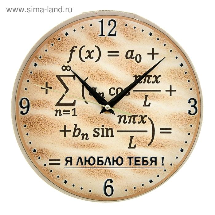 """Часы """"Формула любви"""" настенные"""