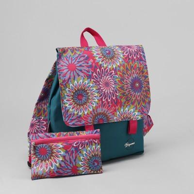 Рюкзак молодёжный, с косметичкой, отделы на молнии, цвет морской