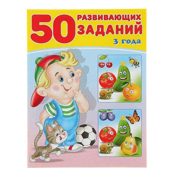 50 развивающих заданий: для детей 3 лет
