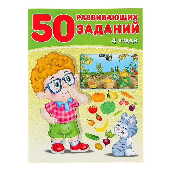 50 развивающих заданий: для детей 4 лет
