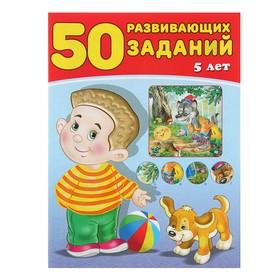 50 развивающих заданий: для детей 5 лет