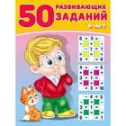 50 развивающих заданий: для детей 6 лет