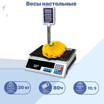 Весы МИДЛ МТ 30 МГДА/МГЖА (5/10 325X235) Базар 2.1