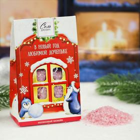 Соль в пакете 'В Новый год любимой доченьке' малиновый чизкейк, 400 г Ош
