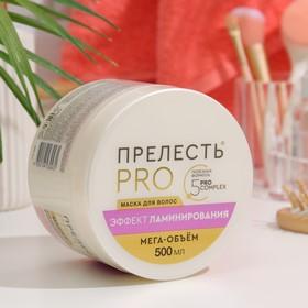 Маска для нормальных и лишенных блеска волос Прелесть Professional «Эффект ламинирования», 500 мл