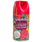 """Освежитель воздуха Symphony """"Аленький цветочек"""" парфюм для дома, 250 мл"""