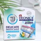 Сменные кассеты Deonica for women 3 лезвия, 2 шт