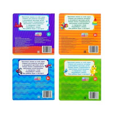 Книги с окошками картонные набор №1, 12 стр.