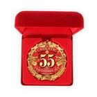 """Медаль в бархатной коробке """"С юбилеем 55"""""""