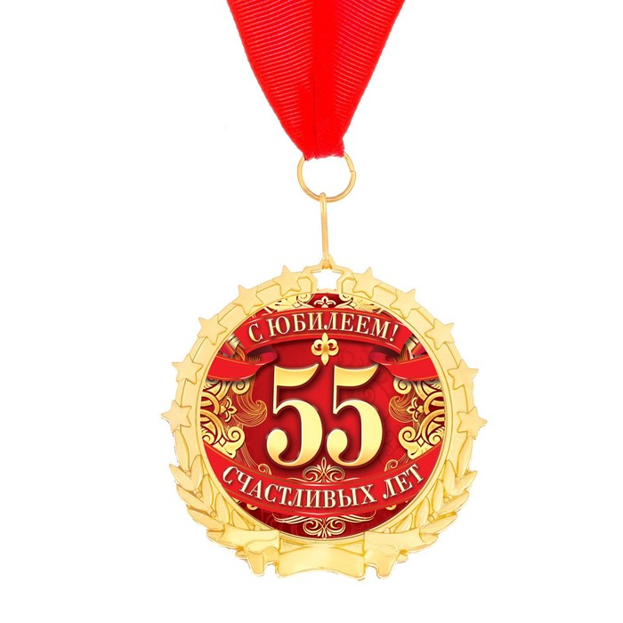 55 лет предприятию поздравления