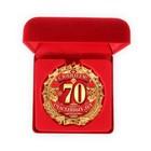 """Медаль в бархатной коробке """"С юбилеем 70"""""""
