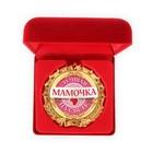 """Медаль в бархатной коробке """"Лучшая мамочка на свете"""""""